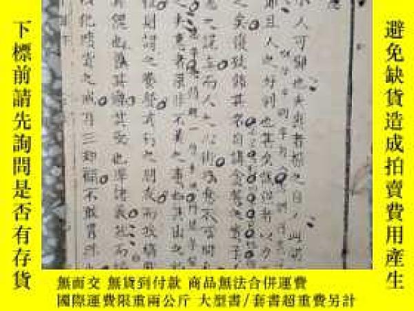 二手書博民逛書店罕見小題五集精旨下集Y12086
