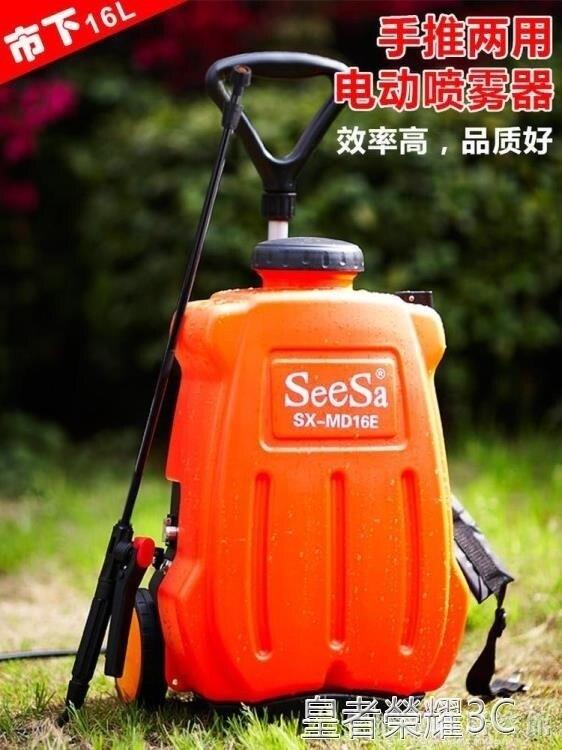電動喷雾器 16-20L農用加高噴打藥機果樹消毒噴霧噴壺高壓手推電動噴霧器YTL 清涼一夏钜惠