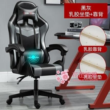 電競椅 電腦椅家用辦公椅游戲電競椅可躺椅子競技賽車椅主播少女粉色座椅