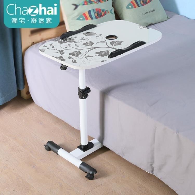 簡易筆記本電腦桌懶人床上書桌台式家用簡約摺疊可行動床邊桌 NMS 黛尼時尚精品