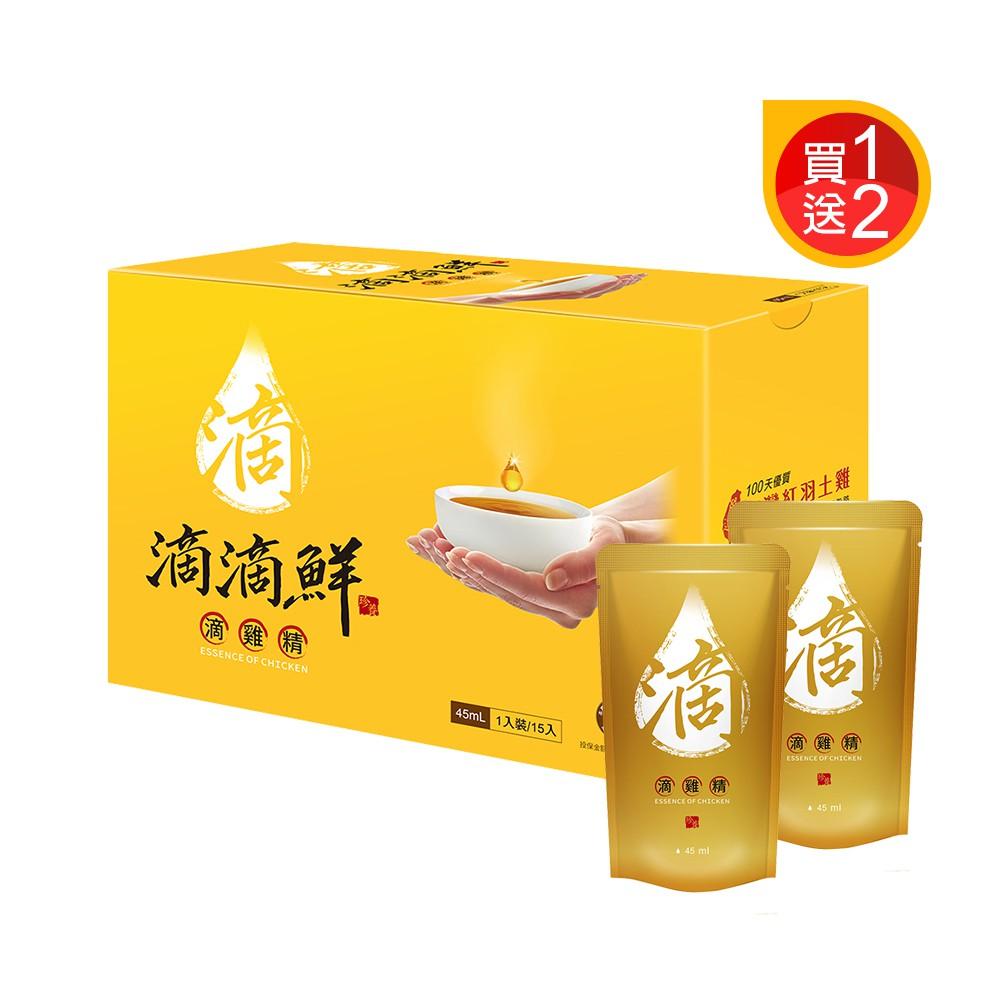 【滴滴鮮】滴雞精健康防護15入禮盒 (買一盒送二包)