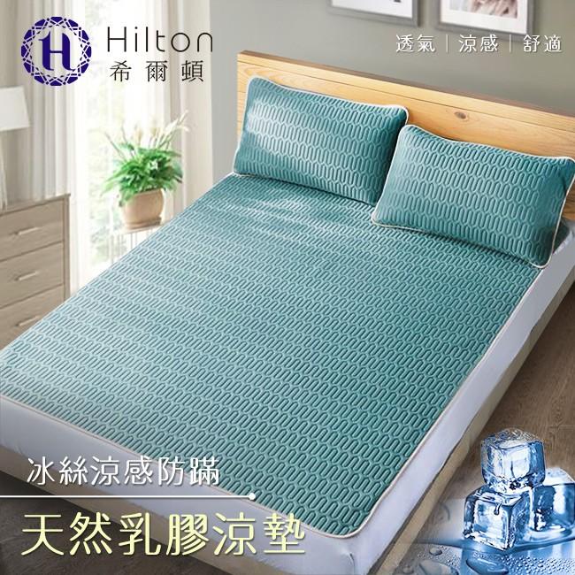 【Hilton希爾頓】冰絲涼感天然乳膠防螨涼墊加大3件套/天青藍