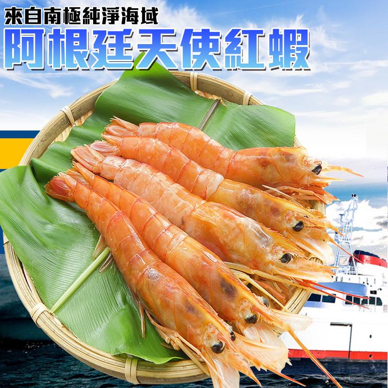 頂級l1阿根廷天使紅蝦 2kg