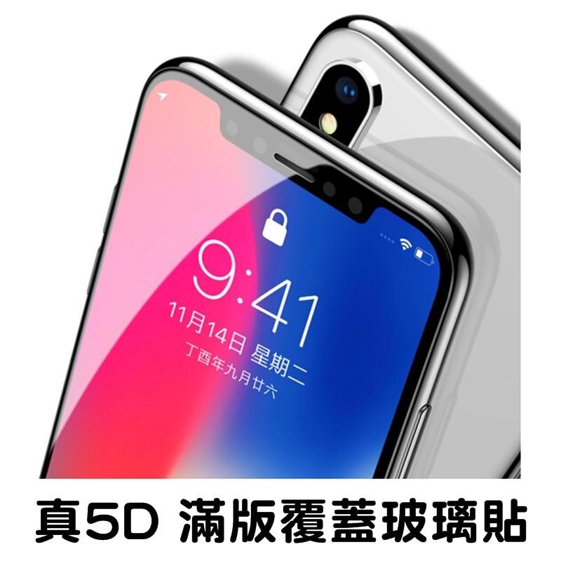 頂級版 5d 曲面滿版玻璃保護貼 iphone 11 pro x/xs max xr 6s/7/8