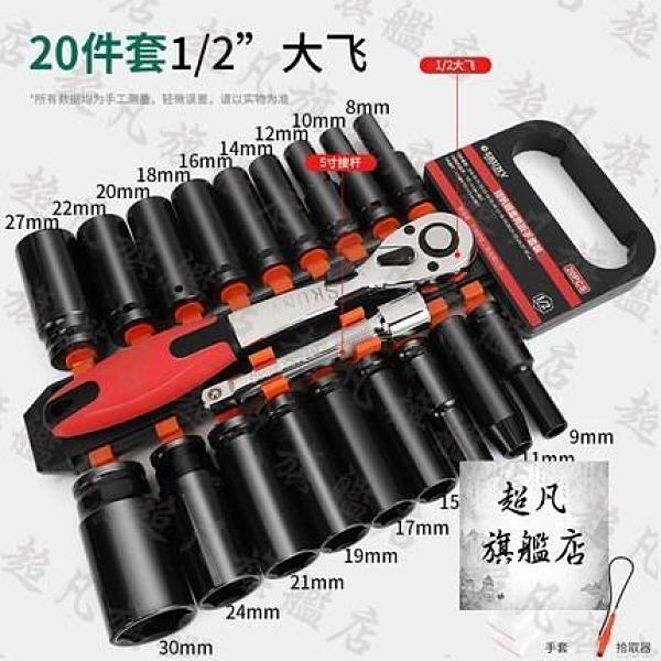 汽修工具套裝 棘輪套筒扳手套裝外六角快速扳手套管萬能扳手多功能汽修工具套裝-10週年慶