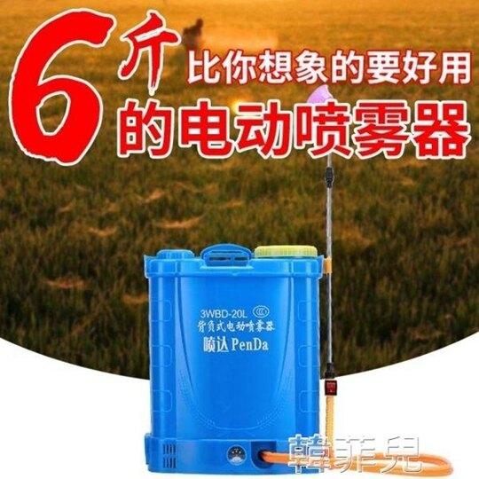 噴霧器 噴達電動噴霧器農用背負式充電多功能殺蟲噴霧機打農高壓鋰電池 16L 清涼一夏钜惠