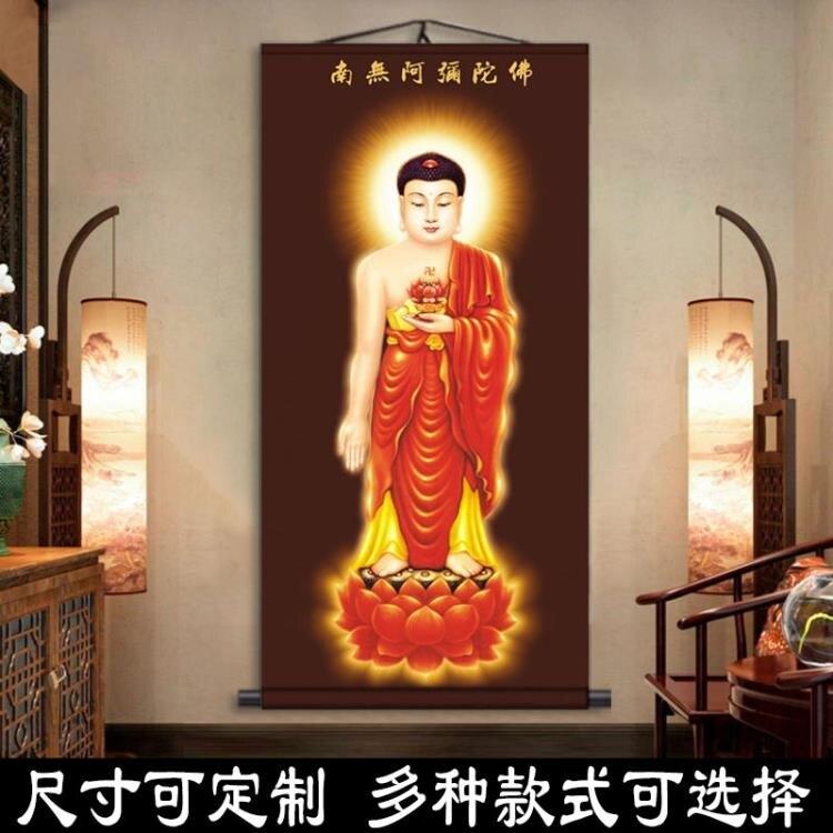 佛像掛畫南無阿彌陀佛畫像家用供奉釋迦牟尼畫佛西方三圣卷軸開光