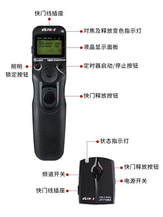 快門線 JY-710無線定時快門線 佳能索尼尼康奧林巴斯鬆下5d4 5d3 6d2 a7m3 d850單反相機快門線遙控器