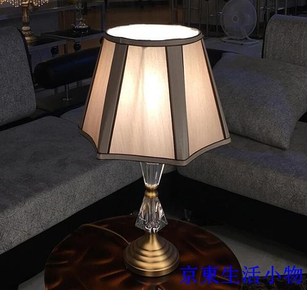 特惠 簡約現代溫馨新款時尚布藝美式水晶檯燈臥室床頭燈書房歐式暖光(不贈送燈泡)