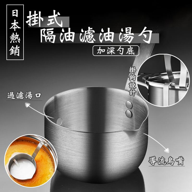 日本熱銷掛式隔油濾油湯勺