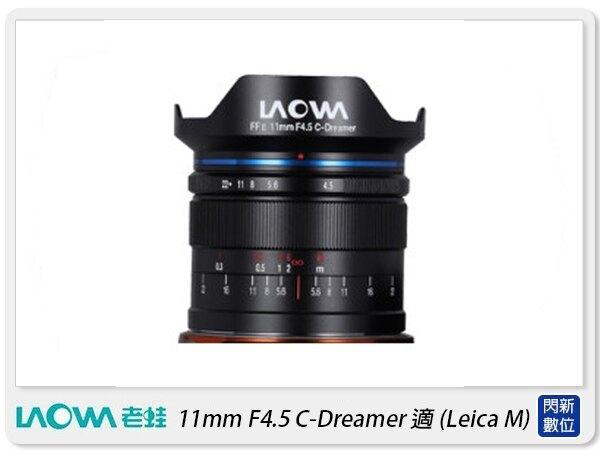 【滿3000現折300+點數10倍回饋】LAOWA 老蛙 11mm F4.5 W-Dreamer 全片幅超廣角鏡頭 適 Leica M(公司貨)