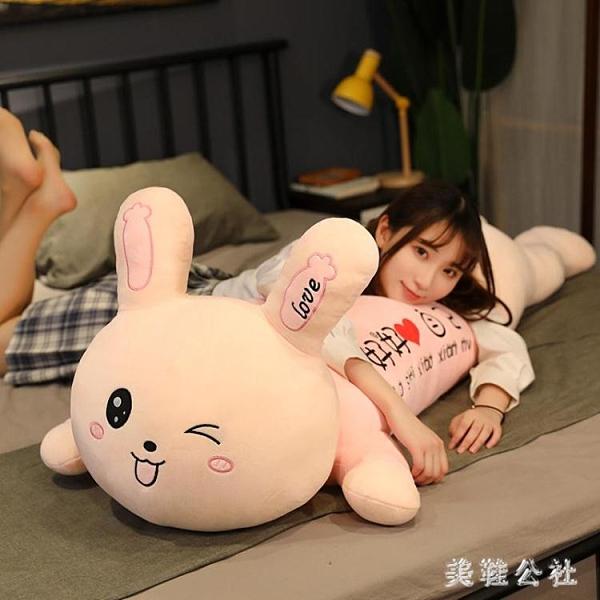 兔子毛絨玩具長條睡覺抱枕夾腿布娃娃女生公仔床上陪你大玩偶超軟 JF3357【美鞋公社】
