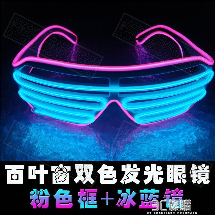 穿搭眼鏡 抖音蹦迪酒吧發光眼鏡 LED熒光閃光眼鏡百葉窗雙色 熒光舞表演 秋冬新品特惠