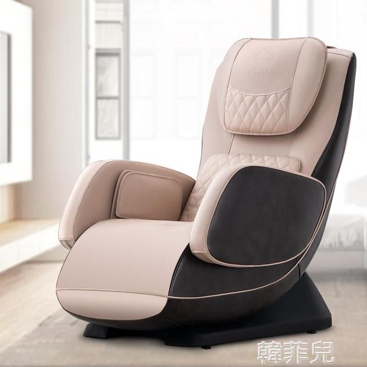 【快速出貨】按摩椅 OGAWA/奧佳華電動按摩椅家用新款小型全自動多功能按摩沙發OG5518 七色堇 新年春節送禮