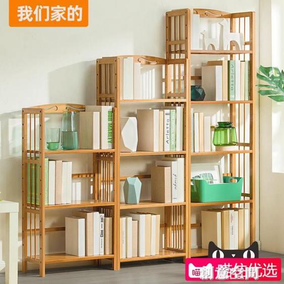 木馬人簡易書架置物落地簡約實木客廳多層兒童小書櫃桌面收納學生