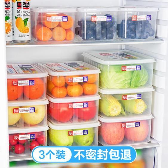日本進口冰箱收納盒子水果保鮮盒專用廚房長方形食品冷凍密封盒3個裝