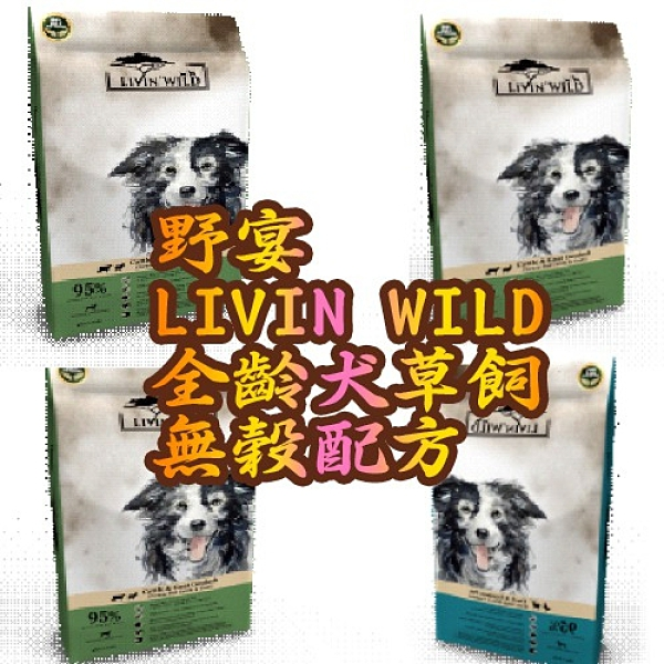 【培菓寵物48H出貨】野宴Livin''Wild 天然寵食 無穀犬飼料 4lb