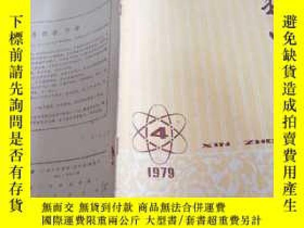 二手書博民逛書店罕見新中醫雜誌1979一一4Y3057