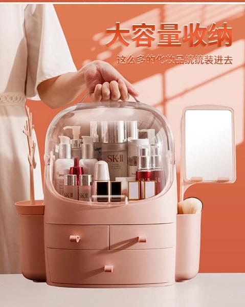 桌面收納盒 網紅化妝品收納盒家用口紅護膚品置物架桌面梳妝臺整理防塵化妝盒