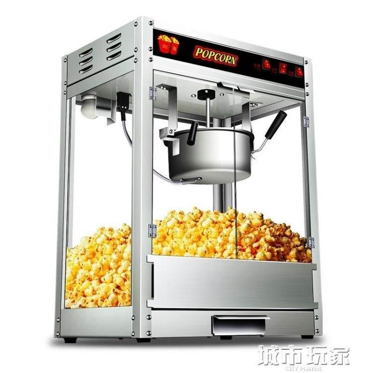 爆米花機 美式球形爆米花機商用電熱全自動爆玉米花機器爆穀機小吃設備