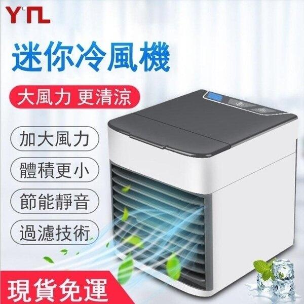 現貨USB小型冷氣機桌面可移動空調家用製冷器加濕靜音單冷電風扇注水迷你學生宿舍USB 新年禮物