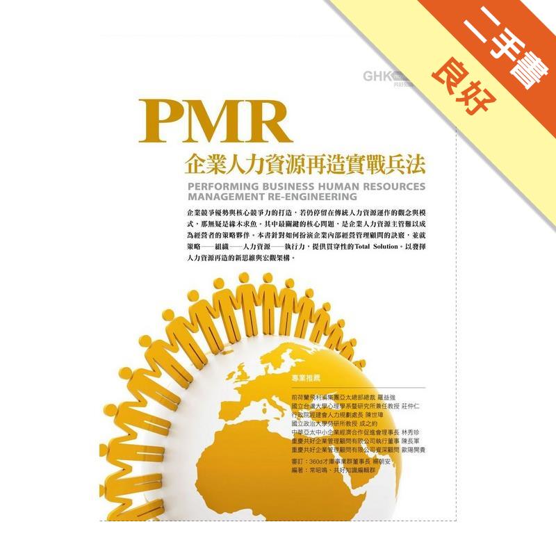 PMR企業人力再造實戰兵法 [二手書_良好] 7490