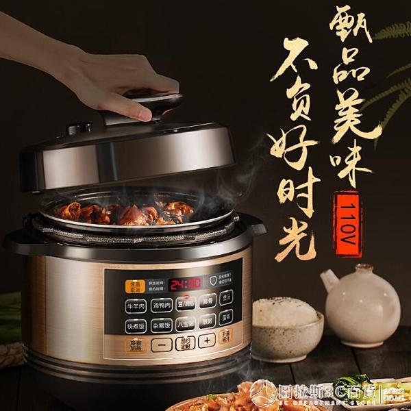 電鍋 110V伏電壓力鍋 智慧5L高壓鍋 電飯煲 家用小家電器 台灣 圖拉斯3C百貨