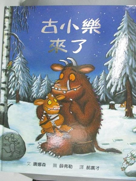 【書寶二手書T9/少年童書_DFY】古小樂來了_唐娜森
