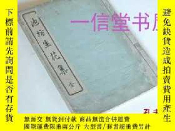 二手書博民逛書店《池坊生花集》1冊全罕見1910年 和精刻 木版Y174512