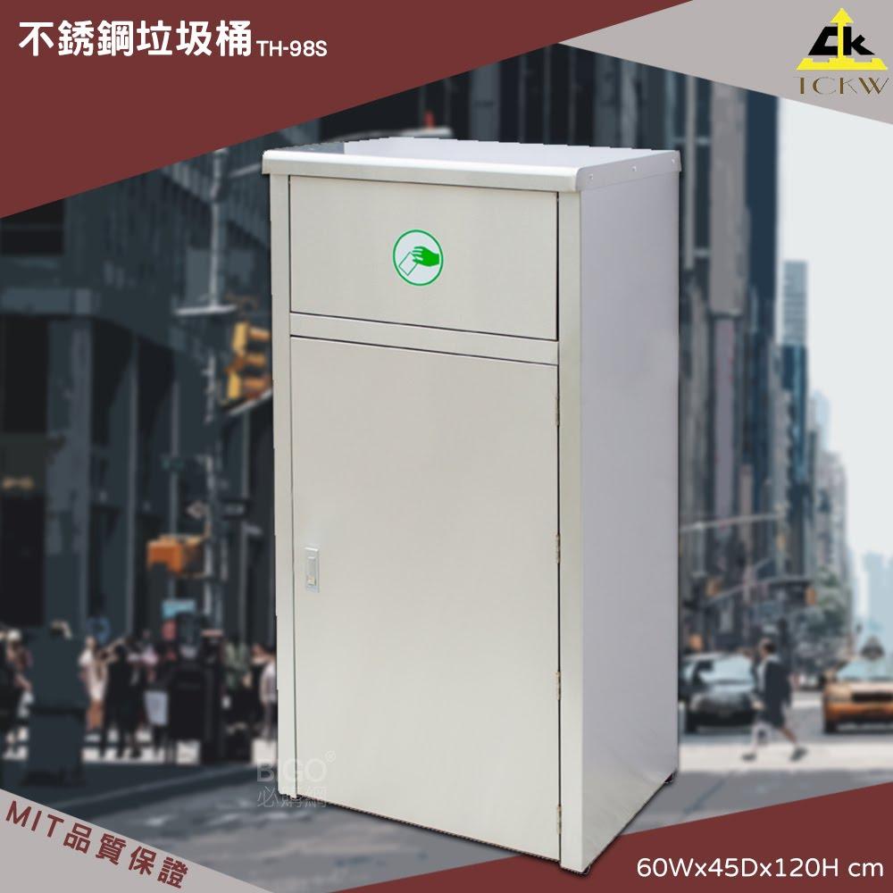 【MIT製-品質保證】鐵金鋼 TH-98S 不銹鋼垃圾桶 清潔箱 方形 廁所 飯店 房間 辦公室 百貨 會議室 不割手