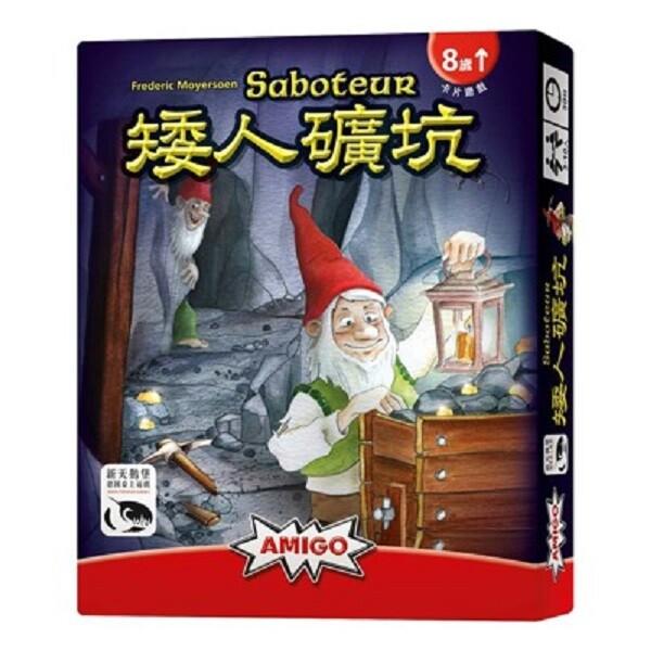 免費送薄套 矮人礦坑 1 saboteur 繁體中文版 大世界桌遊 正版桌遊 實體店面
