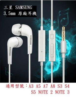 【3.5mm原廠耳機】三星 A3 A5 A7 A8 S3 S4 S5 NOTE 2 NOTE 3 內耳 圓線 線控耳機