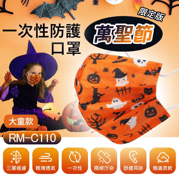 預購rm-c110 大童款 一次性防護萬聖節口罩 50入/包