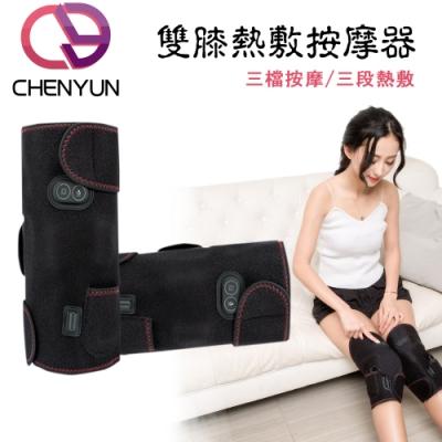 【CY 呈云】第二代旗艦款 雙膝關節熱敷墊 熱敷按摩器(3檔控制)