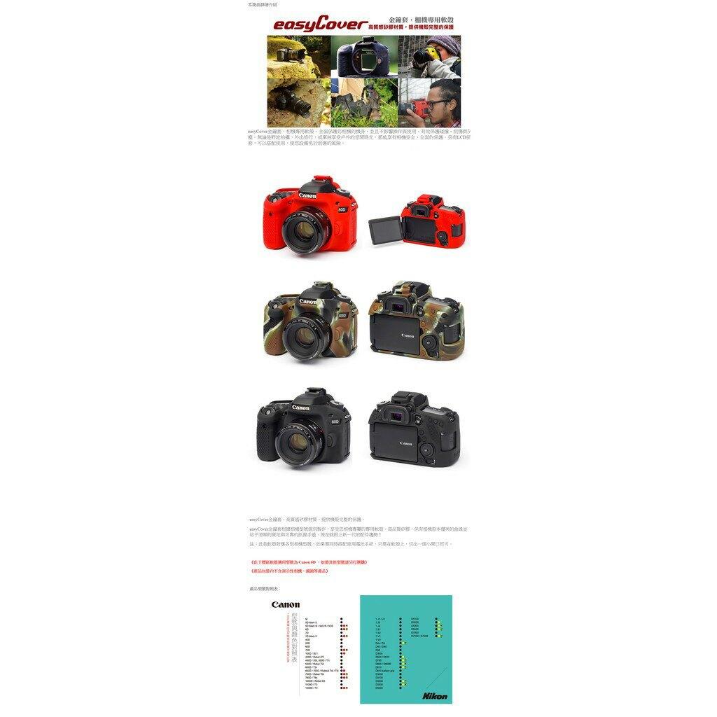 【eYe攝影】easyCover 金鐘套 金鐘罩 CANON 80D 果凍套 保護套 矽膠套 黑 紅 迷彩 70D 6D