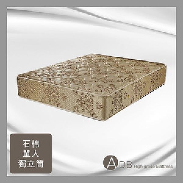 【多瓦娜】石棉天使保暖獨立筒床墊-3.5尺150-04-A