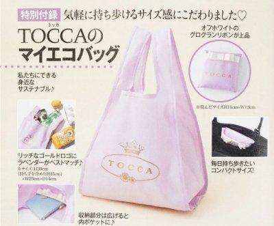 ☆Juicy☆日本雜誌附贈附錄 TOCCA 品牌 蝴蝶結 托特包 折疊 購物袋 手提包 單肩包 肩背包 環保袋 2073