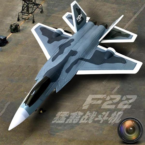 空拍機 超大無人機遙控飛機航拍戰斗機航模固定翼滑翔機兒童玩具F22行器 DF 萬聖節狂歡