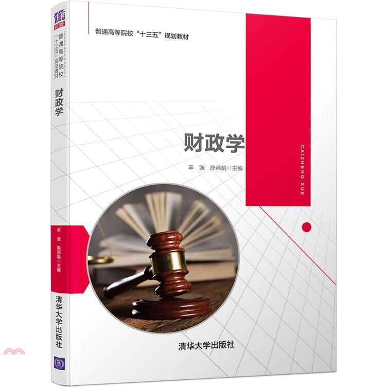 財政學(簡體書)[65折]