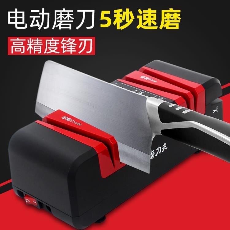 德國電動磨刀神器快速高精度菜刀剪刀磨刀器廚房多功能全自動砂輪
