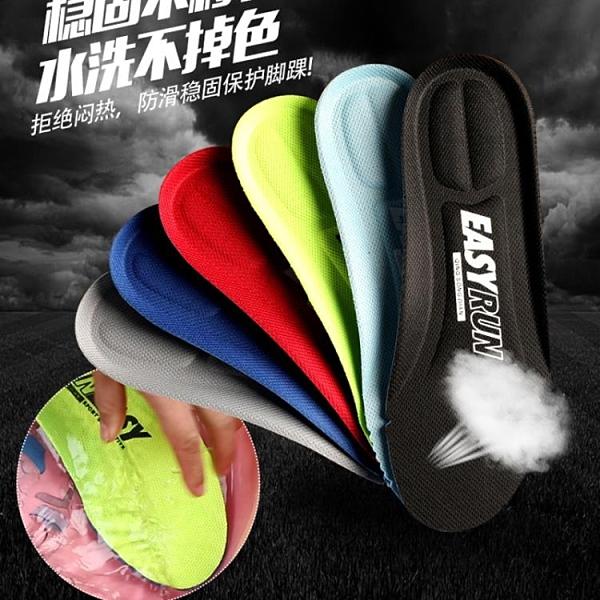 鞋垫運動鞋墊男透氣吸汗防臭減震除臭加厚彈力超軟氣墊籃球鞋墊女跑步 漫步雲端