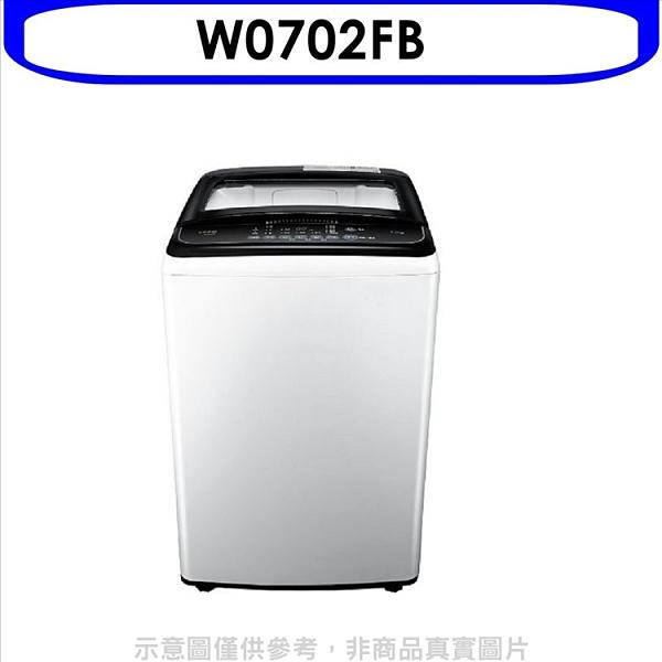 東元【W0702FB】7公斤洗衣機沉穩黑