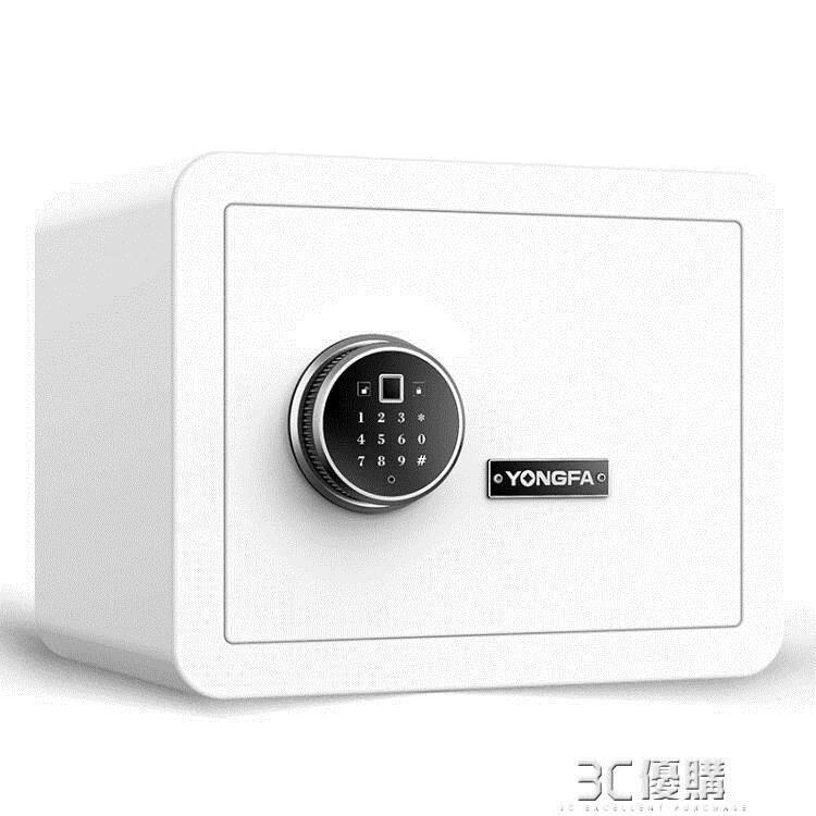 保險箱家用小型30cm指紋密碼3c認證迷你保險櫃辦公全鋼 HM 秋冬新品特惠