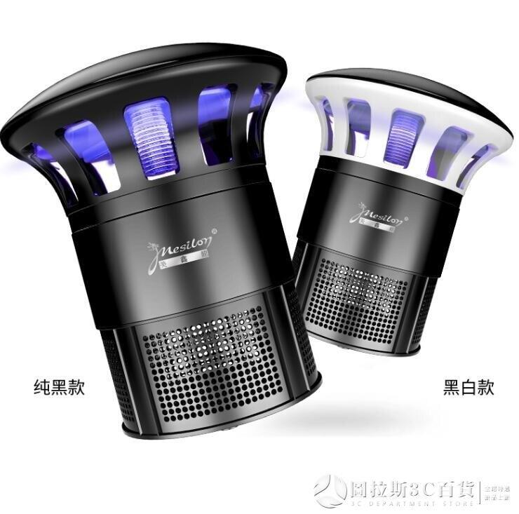 USB滅蚊燈 家用室內吸蚊子插電防驅蚊神器臥室物理黑科技 樂樂百貨