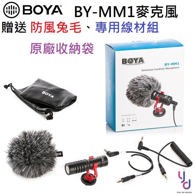 現貨免運 贈原廠收納袋與兔毛 Boya BY-MM1 心型 指向 麥克風 直播 錄影 收音 單眼相機 攝影機 手機