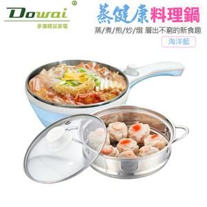 Dowai 多偉1.5L蒸健康料理鍋/美食鍋 EC-150(藍色)