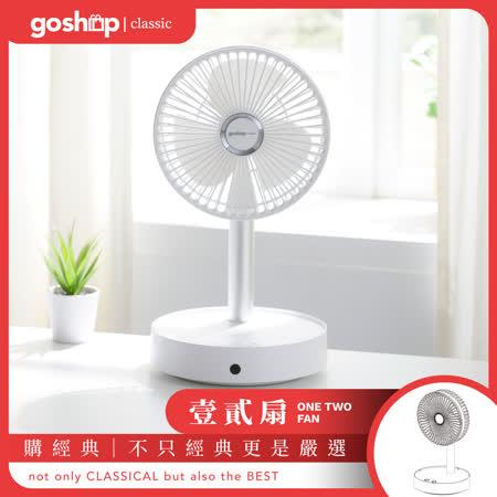 goshop classic 壹貳扇 收納伸縮折疊電風扇 附遙控器 遙控120度擺頭