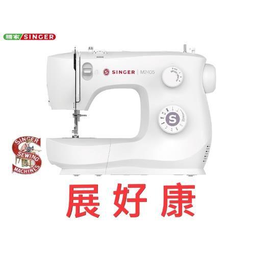 勝家M-2405展好康(A展示機.福利品系列)縫紉機