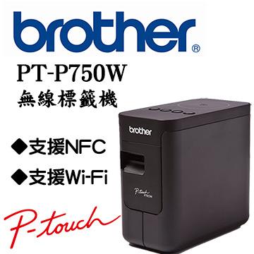 Brother PT-P750W 無線電腦連線標籤列印機