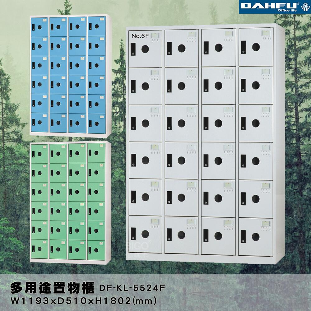 大富df-kl-5524f 多用途置物櫃 (附鑰匙鎖可換購密碼櫃) 收納櫃 員工櫃 櫃子 鞋櫃